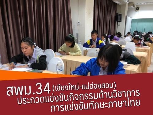 สพม.34 (เชียงใหม่-แม่ฮ่องสอน) ประกวดแข่งขันกิจกรรมด้านวิชาการ การแข่งขันทักษะภาษาไทย
