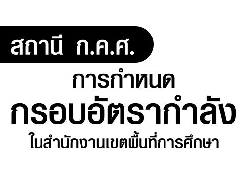 สถานี ก.ค.ศ.: การกำหนดกรอบอัตรากำลัง ในสำนักงานเขตพื้นที่การศึกษา