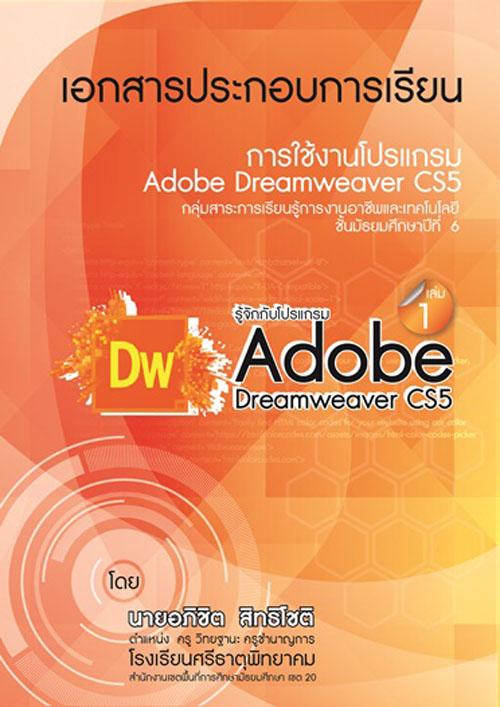 เอกสารประกอบการเรียน การใช้งานโปรแกรม Adobe Dreamweaver CS5 ผลงานครูอภิชิต สิทธิโชติ