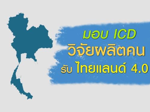 มอบ ICD วิจัยผลิตคนรับไทยแลนด์ 4.0