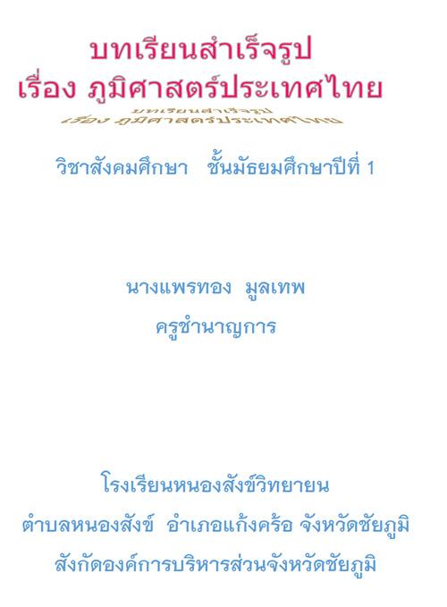 บทเรียนสำเร็จรูป เรื่อง ภูมิศาสตร์ประเทศไทย ชั้น ม.1 ผลงานครูแพรทอง มูลเทพ