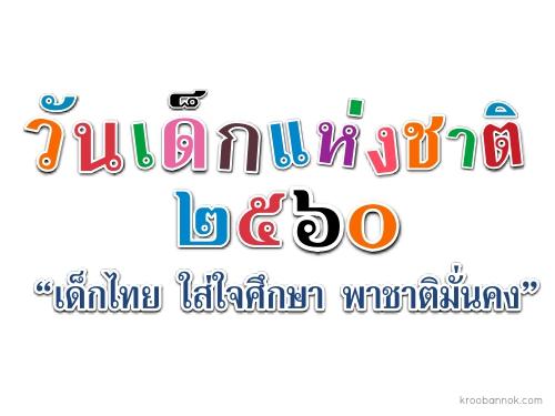 """วันเด็กแห่งชาติ!ศธ.ชูแนวคิด """"ดินแดนแห่งความสุข ตามรอยศาสตร์ของพระราชา"""""""