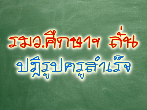 รมว.ศึกษาฯ ลั่นปฏิรูปครูสำเร็จ