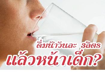 เชื่อหรือไม่? ดื่มน้ำวันละ 3ลิตรแล้วหน้าเด็ก
