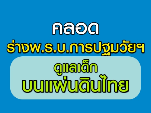 คลอดร่างพ.ร.บ.การปฐมวัยฯดูแลเด็กบนแผ่นดินไทย