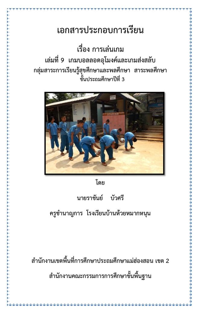 เอกสารประกอบการเรียน เรื่องการเล่นเกม ป.3 ผลงานครูราชันย์ บัวศรี