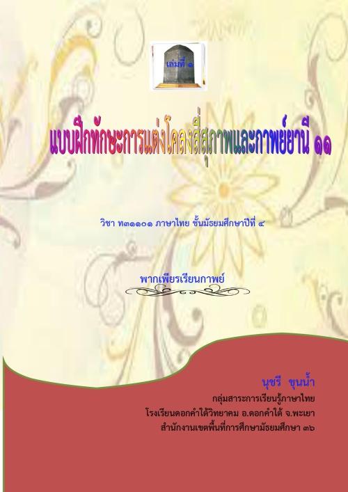 แบบฝึกทักษะการแต่งโคลงสี่สุภาพและกาพย์ยานี 11 วิชาภาษาไทย ม.4 ผลงานครูนุชรี ขุนน้ำ