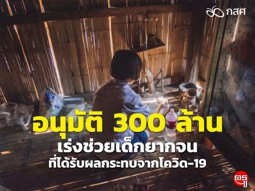 อนุมัติ 300 ล้าน เร่งช่วยเด็กยากจนที่ได้รับผลกระทบจากโควิด-19