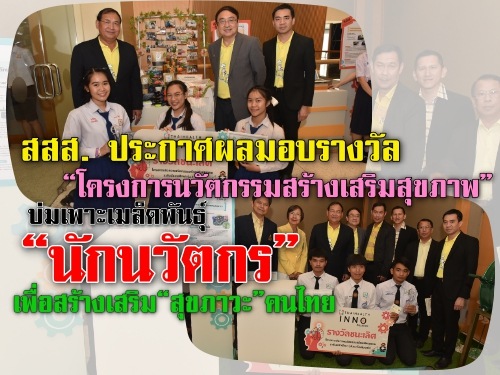 """สสส. ประกาศผลมอบรางวัล """"โครงการนวัตกรรมสร้างเสริมสุขภาพ"""" บ่มเพาะเมล็ดพันธุ์ """"นักนวัตกร"""" เพื่อสร้างเสริม """"สุขภาวะ"""" คนไทย"""