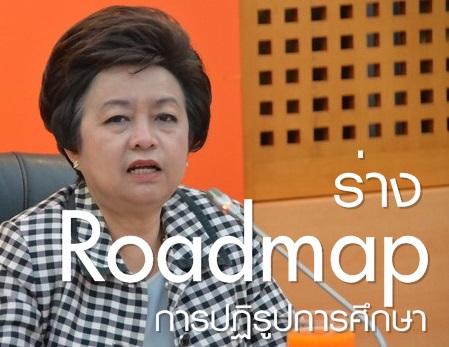 ร่าง  Roadmap การปฏิรูปการศึกษา