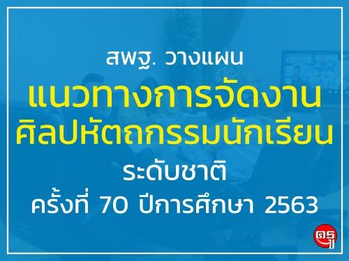 สพฐ. วางแผนแนวทางการจัดงานศิลปหัตถกรรมนักเรียน ระดับชาติ ครั้งที่ 70 ปีการศึกษา 2563