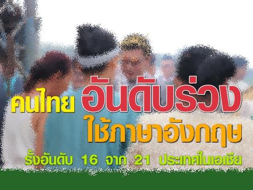 คนไทยอันดับร่วง ใช้ภาษาอังกฤษ รั้งอันดับ 16 จาก 21 ประเทศในเอเชีย