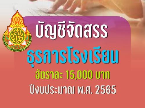 บัญชีจัดสรรธุรการโรงเรียน อัตราละ 15,000 บาท ปีงบประมาณ พ.ศ. 2565