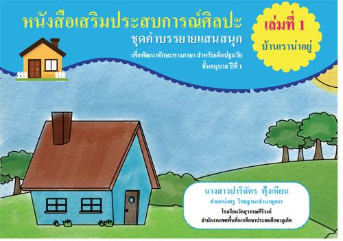 หนังสือเสริมประสบการณ์ศิลปะ ชุดคำบรรยายแสนสนุก เพื่อพัฒนาทักษะทางภาษาสำหรับเด็กปฐมวัย ชั้นอนุบาลปีที่ 1 บ้านเราน่าอยู่ ผลงานครูปาริฉัตร ฟุ้งเหียน