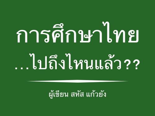 การศึกษาไทย…ไปถึงไหนแล้ว?? ผู้เขียน สหัส แก้วยัง