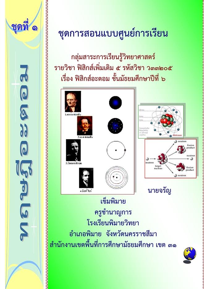 ชุดการสอนแบบศูนย์การเรียน เรื่อง ฟิสิกส์อะตอม ม.6 ผลงานครูจรัญ เข็มพิมาย