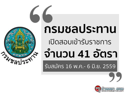 กรมชลประทาน เปิดสอบเข้ารับราชการ จำนวน 41 อัตรา รับสมัคร 16 พฤษภาคม ถึง 6 มิถุนายน 2559