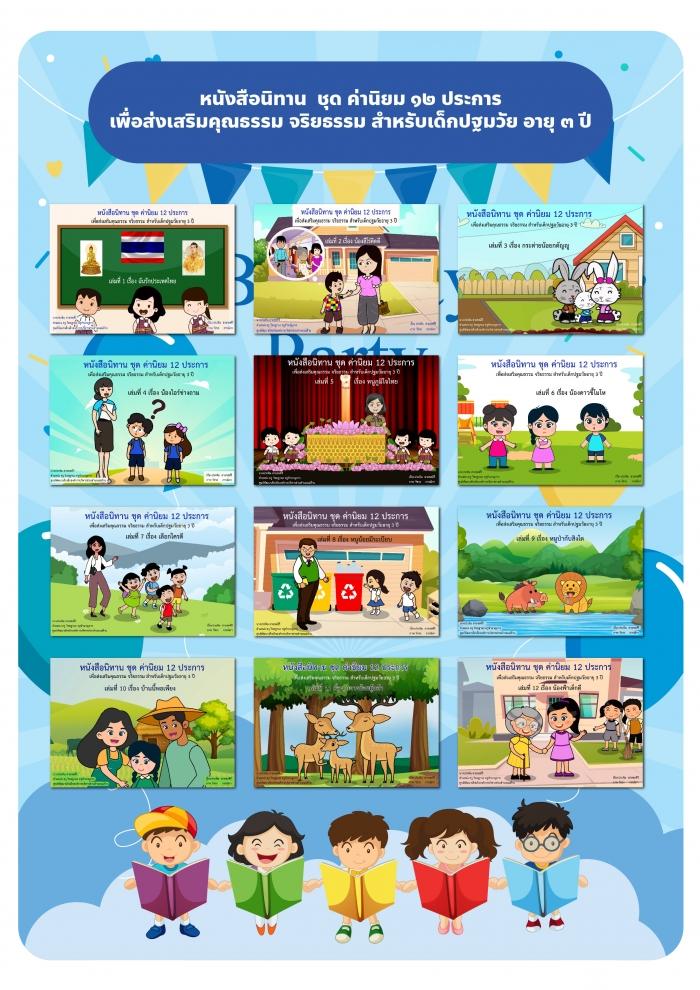 หนังสือนิทาน ชุด ค่านิยม 12 ประการ เพื่อส่งเสริมคุณธรรม จริยธรรม สําหรับเด็กปฐมวัย อายุ 3 ปี ผลงานครูประทิม สายชลคีรี