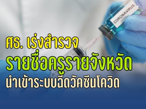 ศธ. เร่งสำรวจ รายชื่อครูรายจังหวัด นำเข้าระบบฉีดวัคซีนโควิด