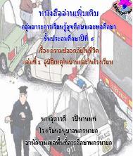 หนังสืออ่านเพิ่มเติม เรื่อง ความปลอดภัยในชีวิต ผลงานครูสุดาวดี  วปินานนท์