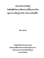 แผนการจัดการการเรียนรู้ โดยใช้ชุดฝึกทักษะการเขียนสะกดคำพื้นฐานภาษาไทย ผลงานครูโสพิศ เวียงหล้า