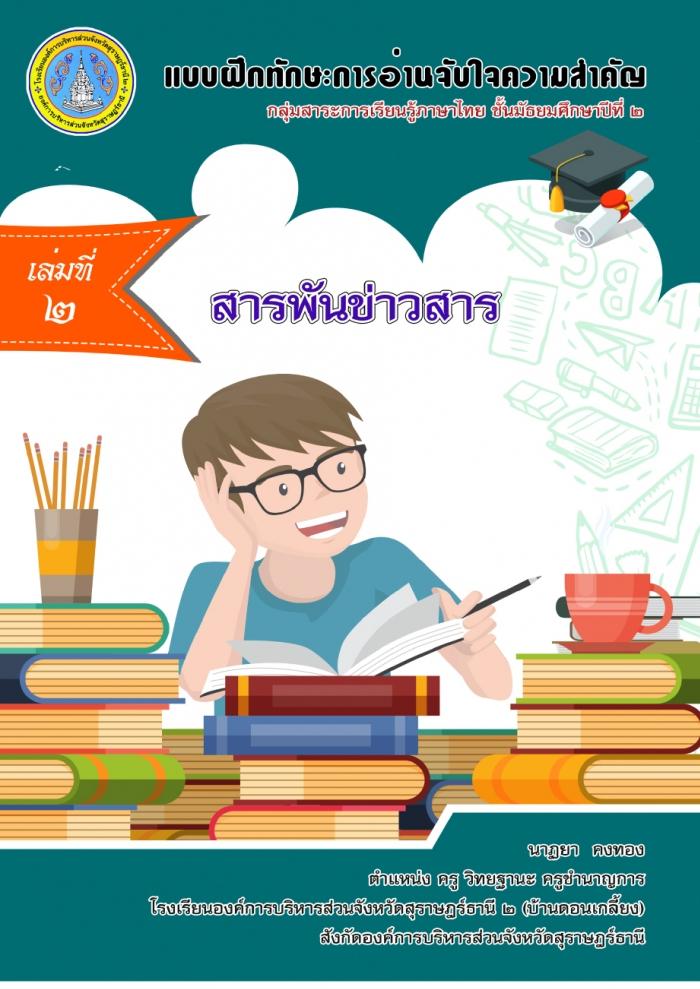 แบบฝึกทักษะการอ่านจับใจความสาคัญ กลุ่มสาระการเรียนรู้ภาษาไทย ชั้นมัธยมศึกษาปีที่ 2 เล่มที่ 2 สารพันข่าวสาร ผลงานครูนาฏยา คงทอง