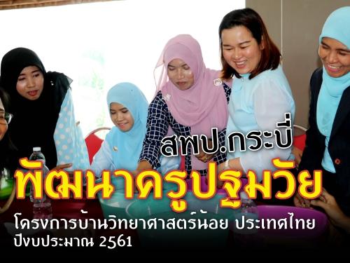 สพป.กระบี่ พัฒนาครูปฐมวัย โครงการบ้านวิทยาศาสตร์น้อย ประเทศไทย ปีงบประมาณ 2561