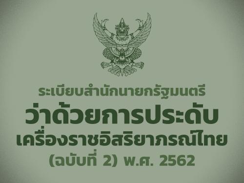 ระเบียบสำนักนายกรัฐมนตรี ว่าด้วยการประดับเครื่องราชอิสริยาภรณ์ไทย (ฉบับที่ 2) พ.ศ. 2562