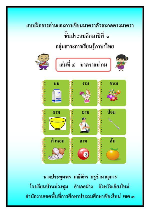แบบฝึกการอ่านและการเขียนมาตราตัวสะกดตรงมาตรา ภาษาไทย ป.1 ผลงานครูประทุมพร  มณีจักร