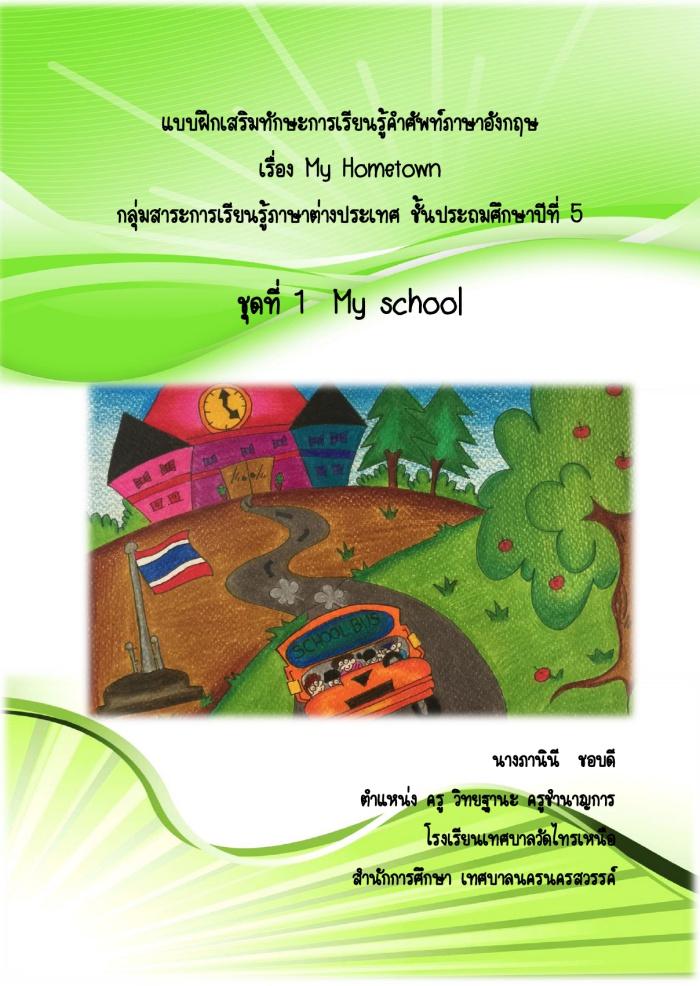 แบบฝึกเสริมทักษะการเรียนรู้คำศัพท์ภาษาอังกฤษ ป.5 เรื่อง My Hometown ผลงานครูภานินี ชอบดี