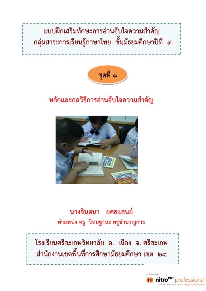 แบบฝึกเสริมทักษะการอ่านจับใจความสําคัญ ภาษาไทย ม.3 ผลงานครูจินตนา ยศธแสนย์