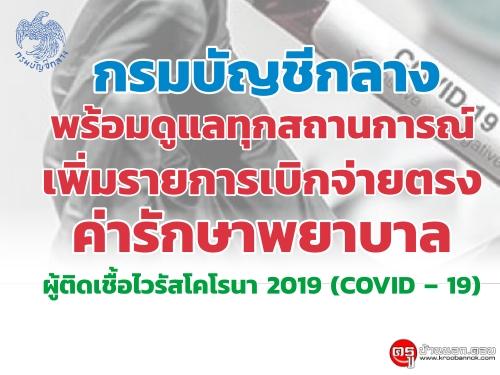 กรมบัญชีกลางพร้อมดูแลทุกสถานการณ์ เพิ่มรายการเบิกจ่ายตรงค่ารักษาพยาบาล  ผู้ติดเชื้อไวรัสโคโรนา 2019 (COVID – 19) และขานรับมาตรการ Social Distancing