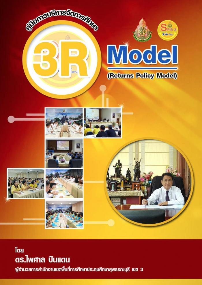 คู่มือการบริหารจัดการศึกษา 3R Model (3 Returns Policy Model) ของสำนักงานเขตพื้นที่การศึกษาประถมศึกษาสุพรรณบุรี เขต 3 ผลงาน ดร.ไพศาล ปันแดน