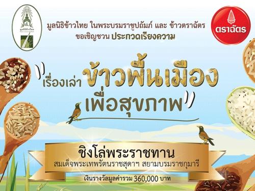 """เชิญชวนชาวไทย ประกวดเรียงความ ในหัวข้อ """"เรื่องเล่าข้าวพื้นเมือง เพื่อสุขภาพ"""" ชิงโล่พระราชทานสมเด็จพระเทพรัตนราชสุดาฯ สยามบรมราชกุมารี"""