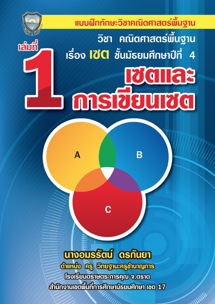 แบบฝึกทักษะวิชาคณิตศาสตร์พื้นฐาน เรื่องเซต ม.4 ผลงานครูอมรรัตน์ ดรกันยา