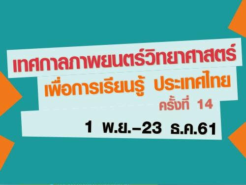 ชมฟรี!ทั่วไทยเทศกาลหนังวิทยาศาสตร์ 1 พ.ย.-23 ธ.ค.นี้