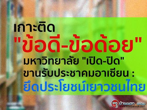 """เกาะติด """"ข้อดี-ข้อด้อย"""" มหาวิทยาลัย """"เปิด-ปิด"""" ขานรับประชาคมอาเซียน : ยึดประโยชน์เยาวชนไทย"""