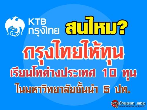 สนไหม? กรุงไทยให้ทุนเรียนโทต่างประเทศ 10 ทุน ในมหาวิทยาลัยชั้นนำ 5 ปท.