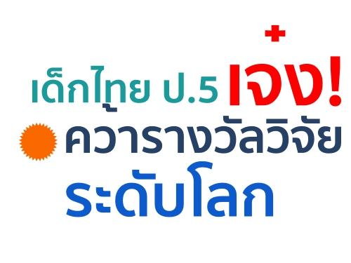เด็กไทย ป.5 เจ๋ง! คว้ารางวัลวิจัยระดับโลก