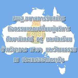 สพฐ.ขยายการรับสมัคร กิจกรรมแลกเปลี่ยนผู้บริหาร ศึกษานิเทศก์ ครู และนักเรียน  ณ ประเทศออสเตรเลีย