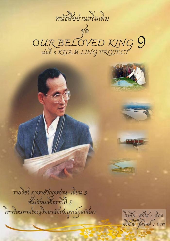 หนังสืออ่านเพิ่มเติม ชุด OUR BELOVED KING 9 ผลงานครูโรเฟีย สุกใส