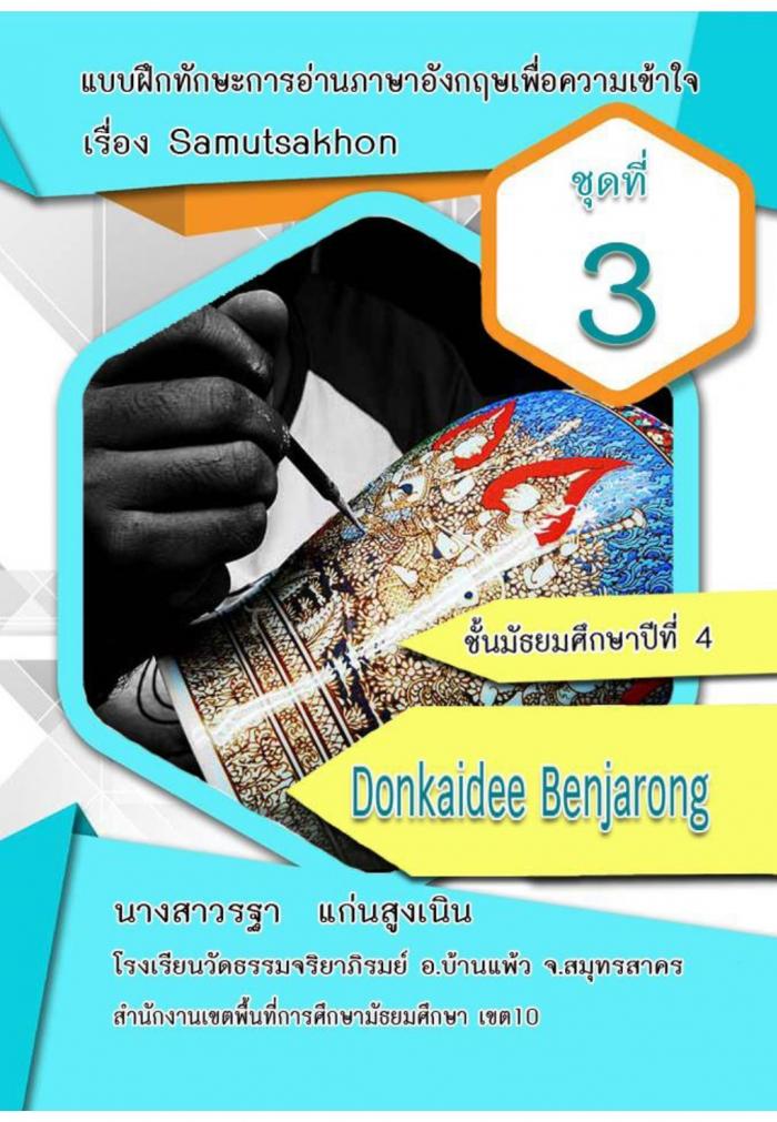 แบบฝึกทักษะการอ่านภาษาอังกฤษเพื่อความเข้าใจ ชุดที่3 Benjrong Donkaidee ผลงานครูรฐา  แก่นสูงเนิน
