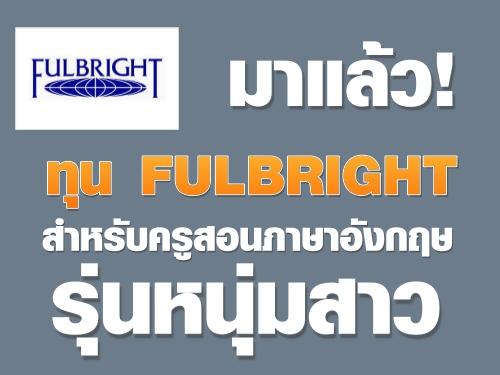 ทุนมูลนิธิการศึกษาไทย-อเมริกัน (ฟุลไบรท์) สำหรับอาจารย์สอนภาษาอังกฤษรุ่นหนุ่มสาว ประจำปีการศึกษา 255