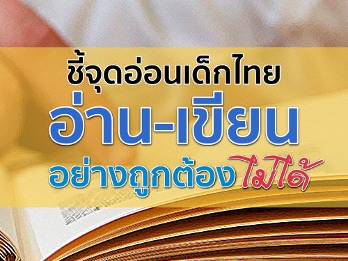 ชี้จุดอ่อนเด็กไทยอ่าน-เขียนอย่างถูกต้องไม่ได้