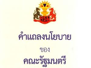 นโยบายด้านการศึกษา ของรัฐบาล