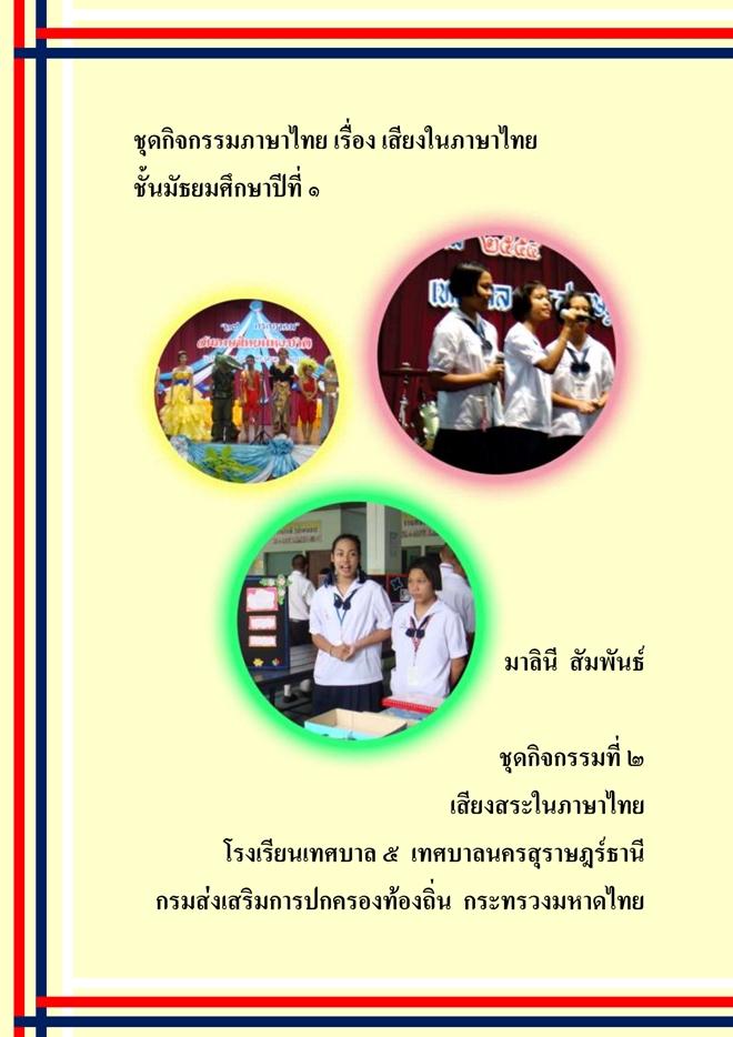 ชุดกิจกรรมภาษาไทย เรื่อง เสียงในภาษาไทย ม.1 ผลงานครูมาลินี สัมพันธ์