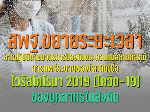 สพฐ.ขยายระยะเวลาการปฏิบัติตามมาตรการป้องกันและควบคุมสถานการณ์การแพร่ระบาดของโรคติดเชื้อไวรัสโคโรนา 2019 (โควิด-19) ของบุคลากรในสังกัด