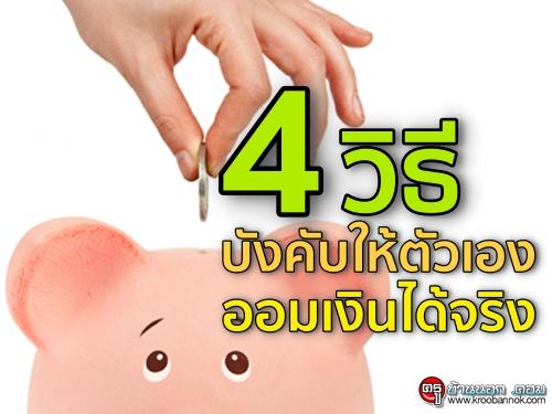 4 วิธีบังคับให้ตัวเองออมเงินได้จริง