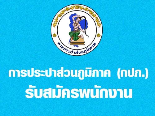 การประปาส่วนภูมิภาค (กปภ.) เปิดสอบพนักงาน รับสมัครตั้งแต่วันนี้ ถึง 20 พฤษภาคม 2558