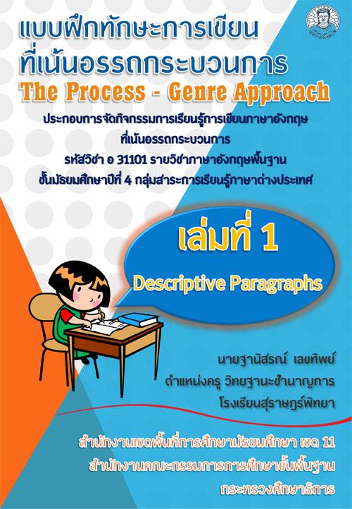 แบบฝึกทักษะการเขียนภาษาอังกฤษที่เน้นอรรถกระบวนการ (Process-Genre Aproach) สำหรับนักเรียนชั้นมัธยมศึกษาปีที่ 4 ผลงานครูฐานสรณ์  เลขทิพย์